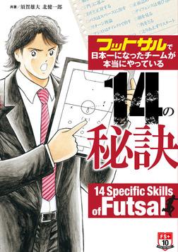 フットサルで日本一になったチームが本当にやっている14の秘訣-電子書籍