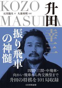 升田幸三 振り飛車の神髄(マイナビ出版)