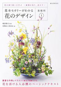 基本セオリーがわかる花のデザイン ~基礎科1~