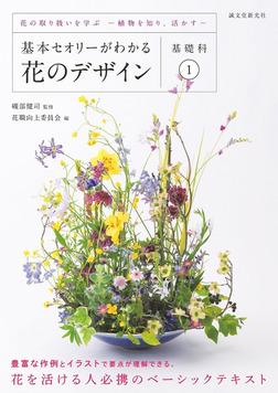 基本セオリーがわかる花のデザイン ~基礎科1~-電子書籍