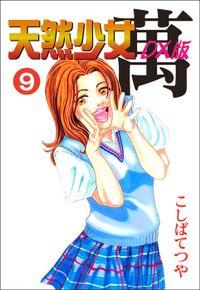 天然少女萬DX版 9巻