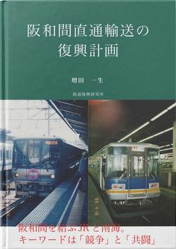 阪和間直通輸送の復興計画-電子書籍