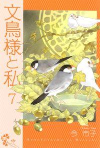文鳥様と私(7)