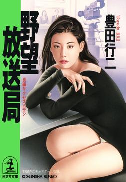 野望放送局-電子書籍