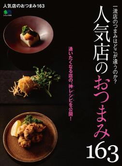 人気店のおつまみ163-電子書籍