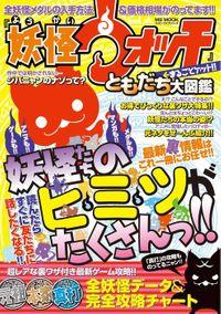 『妖怪ウォッチ』まるごとゲット!! ともだち大図鑑(メディアソフト)