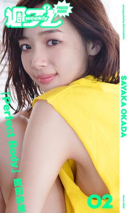 <週プレ PHOTO BOOK> 岡田紗佳「Perfect Body」-電子書籍