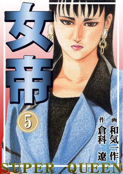 女帝 5巻-電子書籍