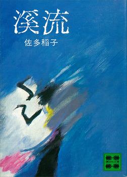 渓流-電子書籍