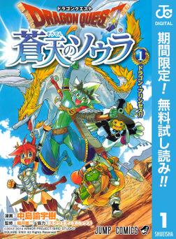 ドラゴンクエスト 蒼天のソウラ【期間限定無料】 1-電子書籍