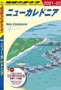 地球の歩き方 C07 ニューカレドニア 2021-2022