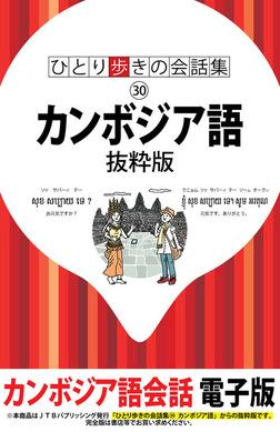 ひとり歩きの会話集 カンボジア語 抜粋版-電子書籍