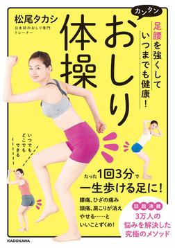 足腰を強くして いつまでも健康! カンタン おしり体操-電子書籍