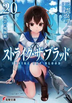 ストライク・ザ・ブラッド20 再会の吸血姫-電子書籍