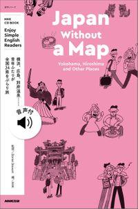 【音声付】NHK Enjoy Simple English Readers Japan Without a Map Yokohama, Hiroshima and Other Places(NHK出版)
