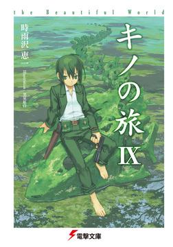キノの旅IX the Beautiful World-電子書籍