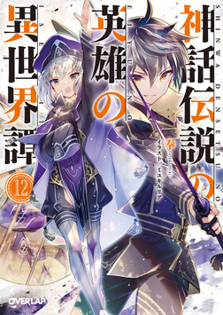 神話伝説の英雄の異世界譚 12-電子書籍