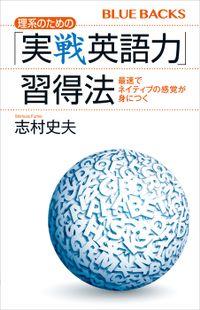 理系のための「実戦英語力」習得法(ブルーバックス)