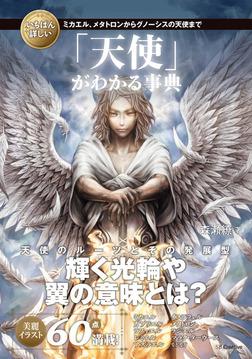 いちばん詳しい「天使」がわかる事典 ミカエル、メタトロンからグノーシスの天使まで-電子書籍