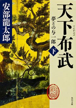 天下布武 下 夢どの与一郎-電子書籍