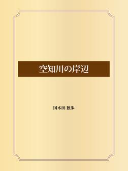 空知川の岸辺-電子書籍