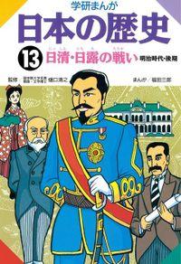 日本の歴史13 日清日露の戦い 明治時代・後期
