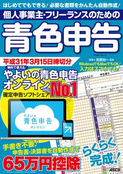 個人事業主・フリーランスのための青色申告 平成31年3月15日締切分 無料で使える!やよいの青色申告 オンライン対応-電子書籍