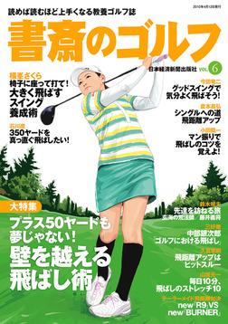 書斎のゴルフ VOL.6 読めば読むほど上手くなる教養ゴルフ誌-電子書籍