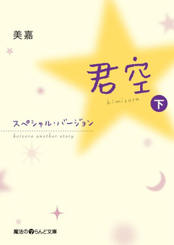 君空 スペシャル・バージョン[下]-電子書籍