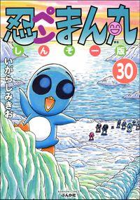 忍ペンまん丸 しんそー版(分冊版) 【第30話】