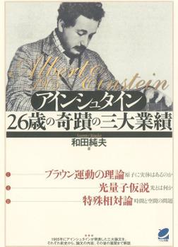 アインシュタイン26歳の奇蹟の三大業績-電子書籍