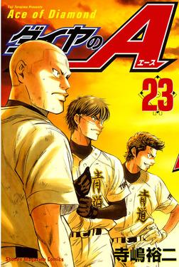 ダイヤのA(23)-電子書籍