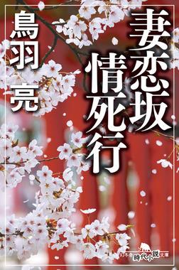 妻恋坂情死行-電子書籍