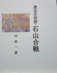 歴史の回想・石山合戦