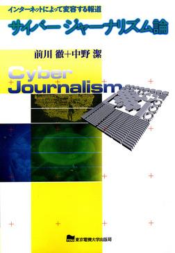 サイバージャーナリズム論 インターネットによって変容する報道-電子書籍