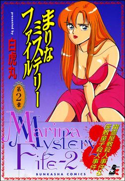 まりなミステリーファイル 2巻-電子書籍
