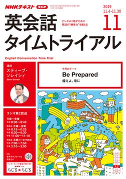 NHKラジオ 英会話タイムトライアル 2019年11月号-電子書籍