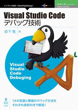 Visual Studio Codeデバッグ技術-電子書籍