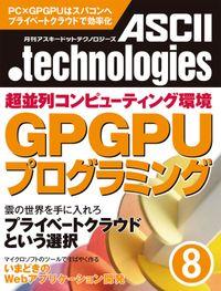 月刊アスキードットテクノロジーズ 2010年8月号