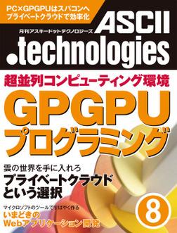 月刊アスキードットテクノロジーズ 2010年8月号-電子書籍
