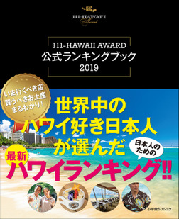 世界中のハワイ好き日本人が選んだ最新ハワイランキング!!~111-HAWAII AWARD公式ランキングブック2019~-電子書籍
