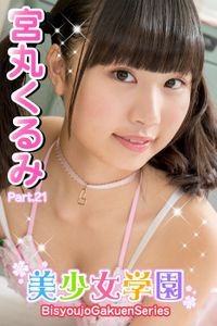 美少女学園 宮丸くるみ Part.21