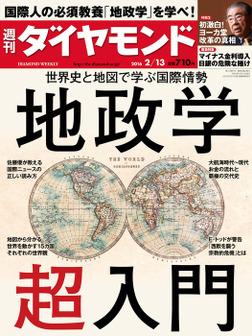 週刊ダイヤモンド 16年2月13日号-電子書籍