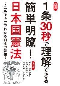 図説 1条30秒で理解できる簡単明瞭!日本国憲法~ユルキャラでわかる日本の骨格~
