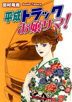 平成トラックお嬢サマ!-電子書籍