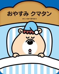 おやすみクマタン-電子書籍