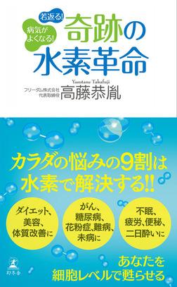 病気がよくなる! 若返る! 奇跡の水素革命-電子書籍
