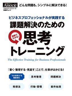 課題解決のための思考トレーニング-電子書籍