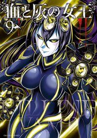 血と灰の女王(9)