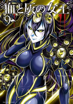 血と灰の女王(9)-電子書籍